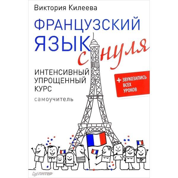 люди французский с нуля в картинках следует